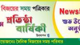 রাত পোহালে দৈনিক বিজয়ের সময় পত্রিকার প্রতিষ্ঠা বার্ষিকী ও News5 Tv শুভ উদ্ভোধন