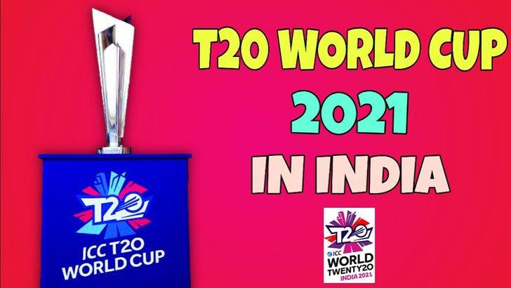 টি-টোয়েন্টি বিশ্বকাপ কি ভারতে হচ্ছে?